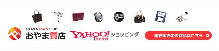 おやま商事Yahooショッピング